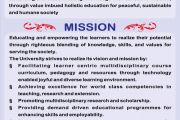 Vision-Mission DAVV